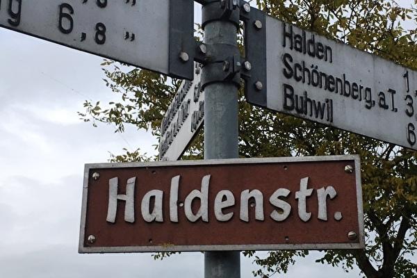 Haldenstrasse