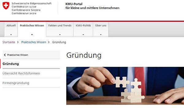 Bildausschnitt aus dem KMU-Portal des Staatssekretariat für Wirtschaft SECO